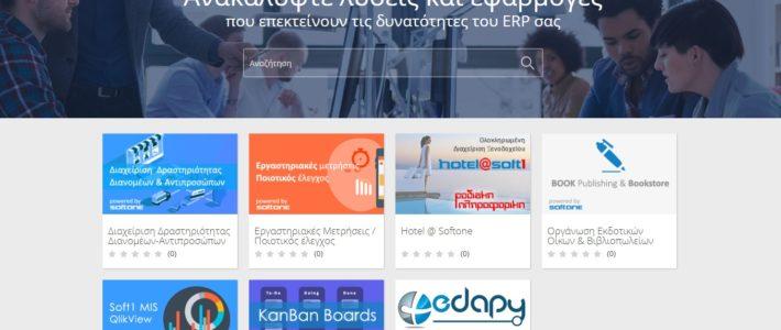 Το eΔΑΠΥ στο SoftOne Solution Store το πρώτο κατάστημα επιχειρηματικού λογισμικού στην Ελλάδα