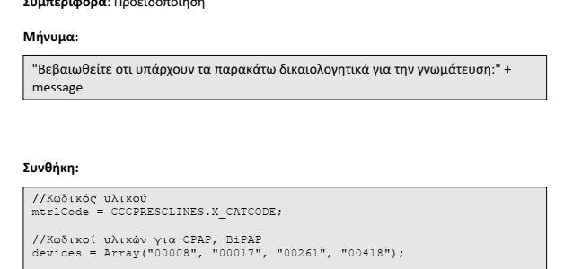 Νέα έκδοση eΔΑΠΥ 1.15.524 Custom Πεδία και Ειδοποιήσεις CPAP, BiPAP